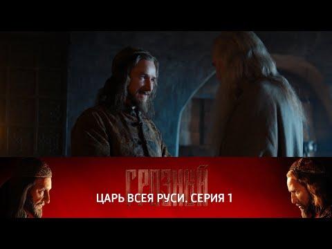 ГРОЗНЫЙ: Царь всея Руси