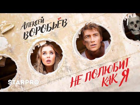 Алексей Воробьев – Не полюбит как я